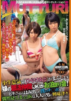 """MIMU-002 Sleepover Is (JK) Club Of Fellow Daughter """"Tan"""" Is Dazzling A Cheeky! JK Who Had Seen The Accident ○ Ji Po My Protruding From The Bikini Is Interested In Adult Man People"""