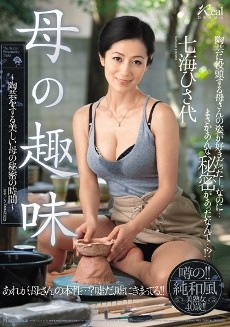 [JUX-157] Mom's Hobbies – The Secret Time of a Beautiful Mom Who Loves Making Pottery – Hisayo Nanami