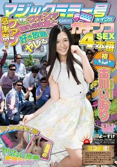 [STAR-615] Iori Kogawa The Magic Mirror Number Is Here! It's Our Fan Appreciation Day! Real Fans Get To Fuck Their Favorite Porn Stars – Four Full Fucks