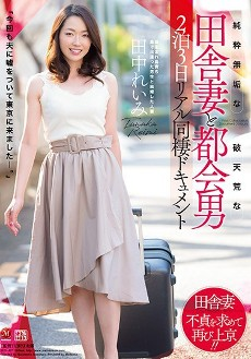 JUY-497 An Innocent And Pure Country Wife And A Rules-Breaking City Boy A 3 Day 2 Night Real Sex Life Documentary Reimi Tanaka