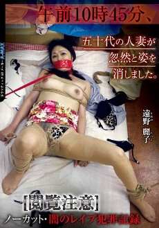 EMBZ-077 At 10:45 Am A Married Woman In Her 50s Suddenly Disappeared. Warning: Uncut Video Of Rape Crimes In The Dark. Reiko Tono