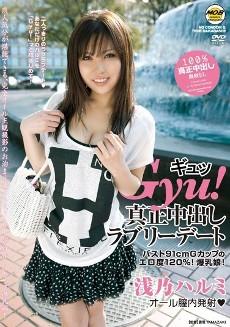 MOBCP-033 Gyu! True Creampie Date Harumi Asano