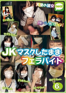 OMSE-012 Compensated Dating With Angels – You Can't Photograph My Face! Masked Schoolgirls Do Part Time Blowjob Work