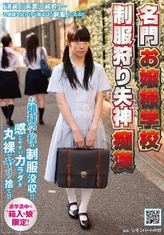 NHDTA-240 Hunting Innocent School Girls in Uniform and Making Them Pass Out from Orgasms