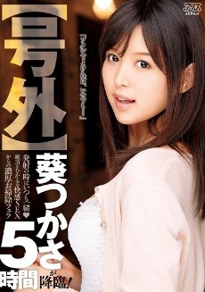 DVAJ-189 [Extra Edition] The Advent Of Tsukasa Aoi ! We're Always Together When We Ejaculate A Quality Cleanup Blowjob After Spasmic Orgasmic Sex 5 Hours