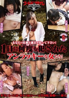 GDTM-035 Please Sell Us The Most Gruesome Experiences Of Your Past!! See Unlucky Women Getting Raped Several Times A Day!!