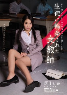 SHKD-680 Female Teacher Gets Gang Banged By Her Students Iroha Natsume